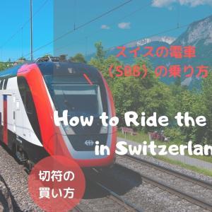 【スイス鉄道】スイスの電車(SBB)の乗り方を詳しく説明