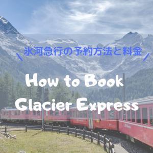 【スイス旅行】氷河急行(グレッシャー・エクスプレス)の予約方法と料金