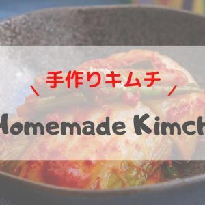 【レシピ】手作りキムチ!初めてでも簡単に作れる