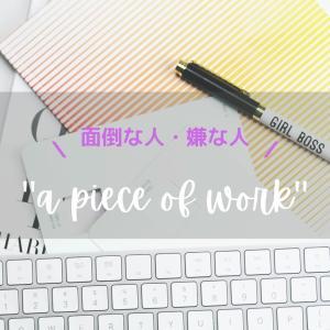 """【こなれ英語】""""a piece of work""""の意味"""