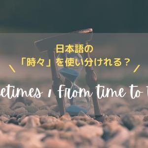 【こなれ英語】sometimes / from time to time などの使い分け