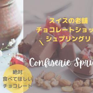 【スイスのチョコレート】老舗 Sprüngli(シュプリングリ)