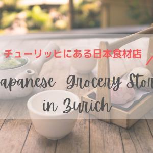 【スイス・チューリッヒ】日本食材店「YUMI HANA」と「西」