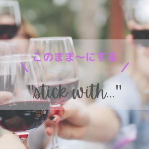 """【こなれ英語】""""stick with…""""「このまま~にする」"""