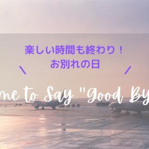 【ダーリンはスペイン人】最後のデートは大阪&お泊り&お見送り
