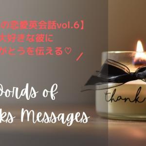 【オトナの恋愛英会話vol.6】大好きな外国人男性にありがとうを伝える♡