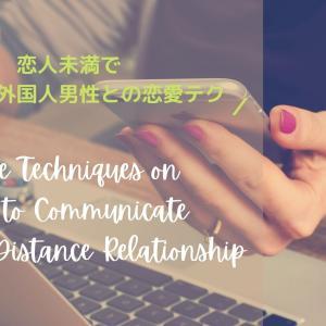【オトナの恋愛英会話vol.7】恋人未満で遠距離の外国人男性との恋愛テク