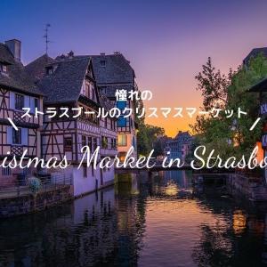 【フランス・ストラスブール】憧れのクリスマスマーケット