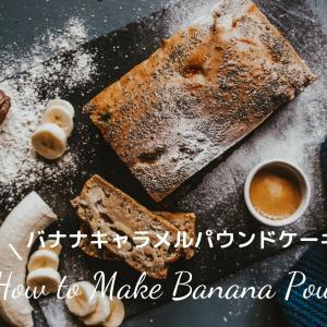 【レシピ】ほろ甘♡バナナキャラメルパウンドの作り方