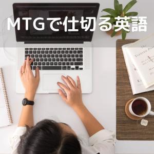 ビジネス英語:MTGを仕切れる英語