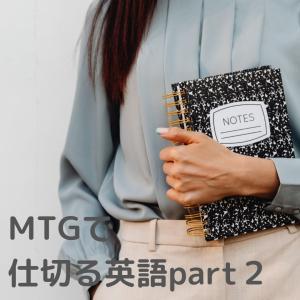 ビジネス英語:MTGを仕切れる英語 part 2