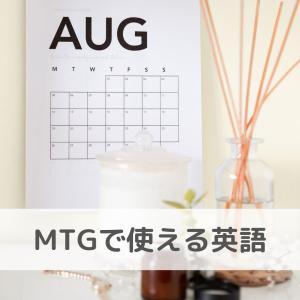 MTGで使える英語