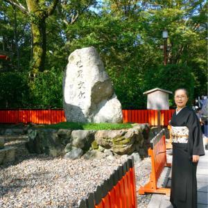 神様にお願い、下賀茂神社で病気平癒のお守りを!京都寺町イシス更紗の帯締めて
