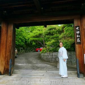 元東伏見宮家別邸吉田山荘で、結婚記念日のやり直し!今夏初の青磁色紗袷の着物で