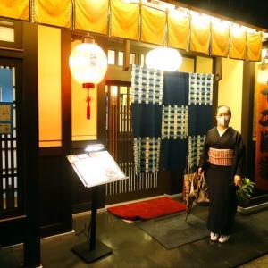 祇園「十二段家」で、民藝としゃぶしゃぶ/すき焼きを堪能、芹沢桂介ゆかりの帯で