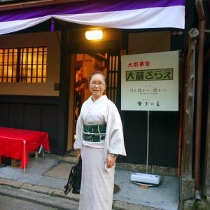 京都はんなり老舗京ごふく「おか善」の大創業祭! 型染添田敏子帯でモダンコーデ