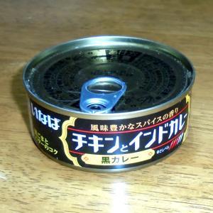 久しぶりの缶詰カレー