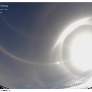 稀なるウェーゲナー・アークと太陽アーク(2016/11/24のトリミング)