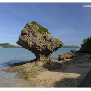 浜比嘉島でキノコ岩を 〜琉球の風〜
