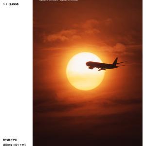 飛行機と夕日(16/9/19再)