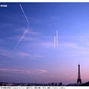 パリの空にコントレイル(2016/12/27の再掲)
