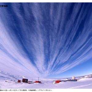 南極の放射状巻雲(2017/1/23の再掲)