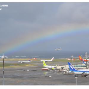 虹へのランディング