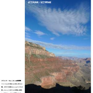 グランド・キャニオンの高積雲(2016/10/8の再掲)