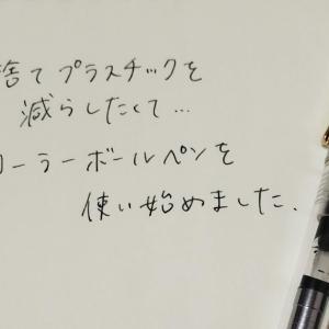 ローラーボールペンにハマりました.