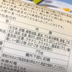 【更年期に入ったら補いたいミネラル⑩ナトリウム後編】京都四条河原町漢方錦女性専門漢方薬店