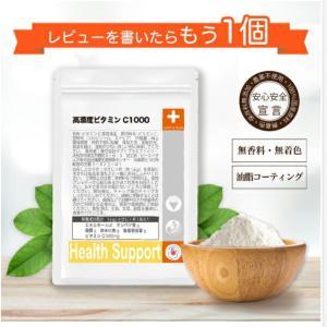 【楽天】高濃度ビタミンCサプリが108円の特価♪
