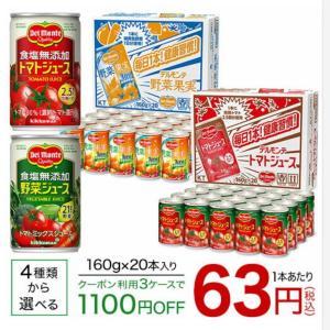 【楽天】野菜ジュースが1本63円になる方法♪ダイエットや健康維持にも!
