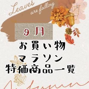 【楽天SS】9/6(日)限定商品一覧