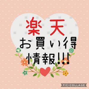 【楽天】激カワ母子手帳ケースが1001円♪買いまわりにも♪