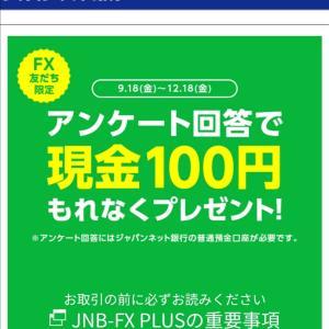 アンケートに答えて現金100円♪GET♪