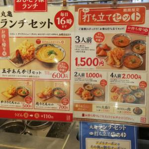 【d払い】丸亀製麺が20%還元&セットメニューで超お得!我が家は4人で実質800円♪
