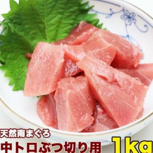 【急ぎ】中トロ1kg2021円送料無料