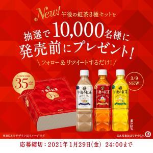 【懸賞】10000名に午後の紅茶3本セット当たる【twitter】