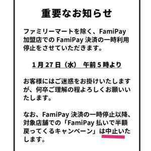 【中止】ファミペイ激アツ50%還元