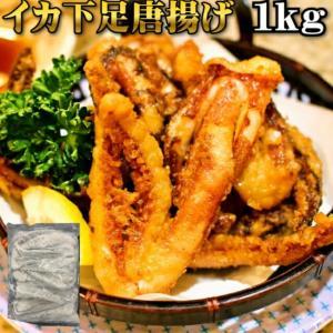 【楽天】国産ゲソ唐揚げ1キロが送料無料で特価♪