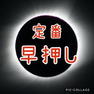 【早押し】2/1 9:00-激安干し椎茸