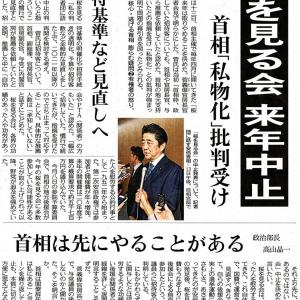 11月14日東京新聞「桜を見る会」来年中止