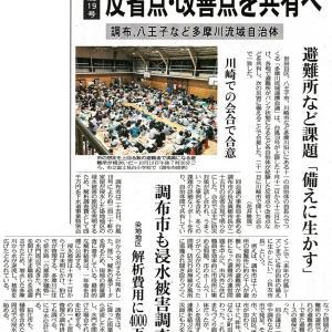 11月26日(火)東京新聞-多摩川流域連携会議 発進