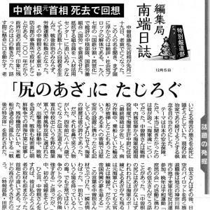 中曽根元総理(2019.11.29.逝去)を、たじろかせた男