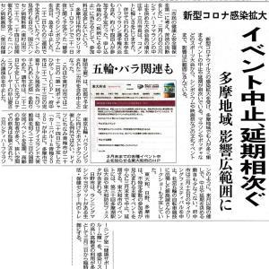 2月22日(土)東京新聞記事-新型コロナウィルスの影響