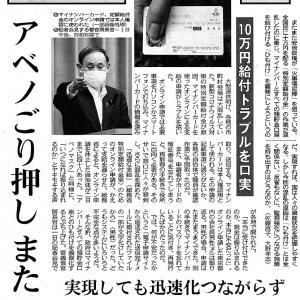 6月3日水曜日 東京新聞朝刊-こちら特報部