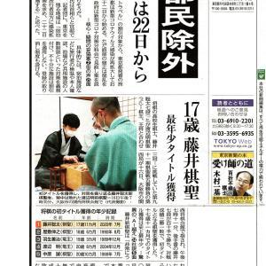 7月17日東京新聞一面-東京除外でGoTo・藤井棋聖誕生・今日も雨