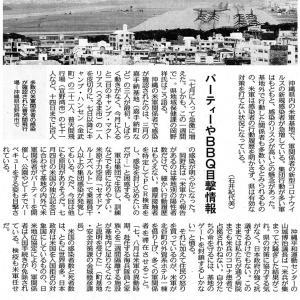 7月15日東京新聞20面-米軍沖縄基地 コロナ感染者急増