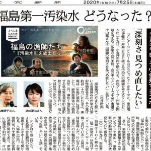 7月25日(土)東京新聞朝刊-多摩版「福島第一汚染水 どうなった?」
