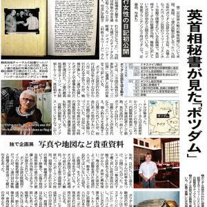 7月23日東京新聞 夕刊-「英首相秘書が見た「ポツダム」」